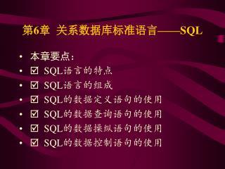 第 6 章  关系数据库标准语言 ——SQL