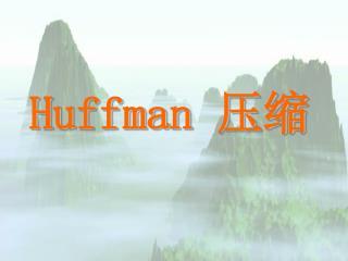 Huffman  ??