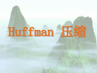 Huffman  压缩