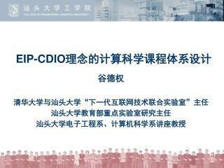 EIP-CDIO 理念的计算科学课程体系设计