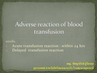Adverse reaction of blood transfusion