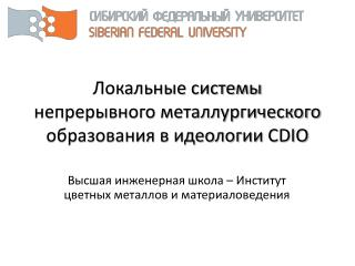 Локальные системы непрерывного металлургического образования в идеологии  CDIO