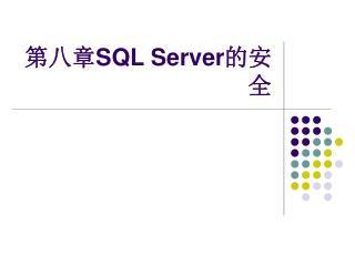 第八章 SQL Server 的安全