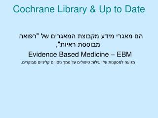 Cochrane Library & Up to Date