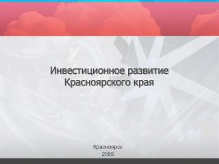 Инвестиционное развитие  Красноярского края
