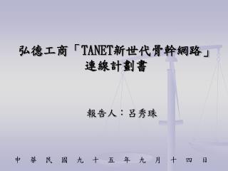 弘德工商「 TANET 新世代骨幹網路」 連線計劃書