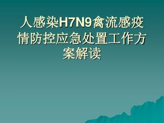 人感染 H7N9 禽流感疫情防控应急处置工作方案解读
