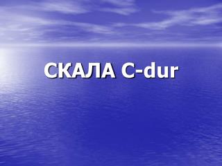 СКАЛА  C-dur
