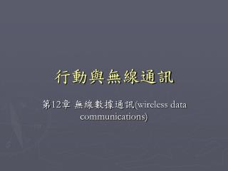 行動與無線通訊