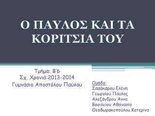 Τμήμα: Β'6 Σχ. Χρονιά:2013-2014 Γυμνάσιο Αποστόλου Παύλου