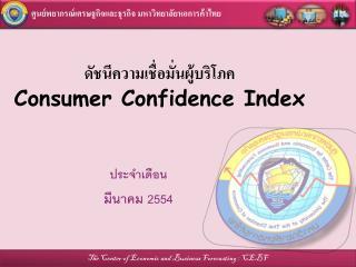 ดัชนีความเชื่อมั่นผู้บริโภค  Consumer Confidence Index