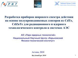 АО «Парк ядерных технологий»