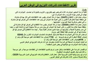 تقرير الانقطاعات لشركات التوزيع في الوطن العربي