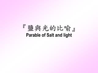 『 鹽與光的比喻 』 Parable of Salt and light