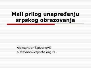 Mali prilog unapređenju srpskog obrazovanja