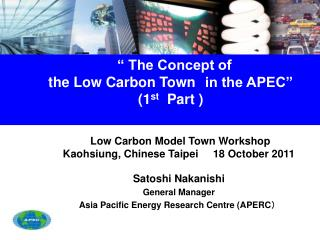� The Concept of  the Low Carbon Town in the APEC� (1 st   Part )