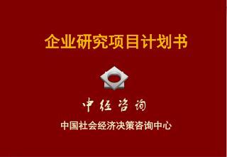 中国社会经济决策咨询中心