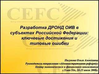 Разработка ДРОНД ОИВ в  субъектах Российской Федерации:  ключевые достижения и  типовые ошибки