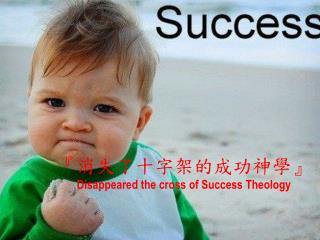 『 消失了十字架的成功神學 』 Disappeared the cross of Success Theology