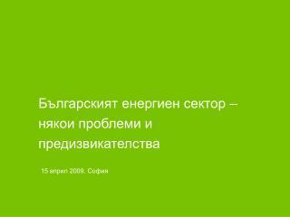 Българският енергиен сектор –  някои проблеми и предизвикателства
