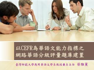以 CEFR 為華語文能力指標之網路華語分級評量題庫建置