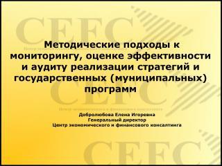 Добролюбова Елена Игоревна Генеральный директор Центр экономического и финансового консалтинга