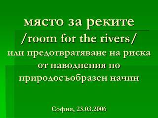 """Концепцията """"място за реките""""  – проекти и възможности"""