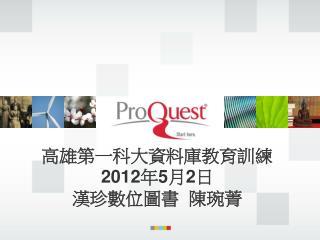 高雄第一科大資料庫教育訓練 2012 年 5 月 2 日 漢珍數位圖書  陳琬菁