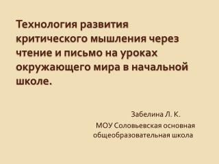 Забелина Л. К.