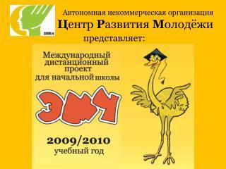 Визитная карточка  «Эрудит-марафона учащихся» (ЭМУ):