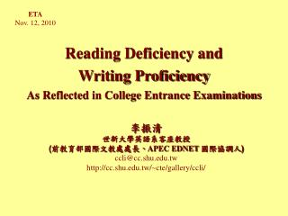 Reading Deficiency and  Writing Proficiency As Reflected in College Entrance Examinations