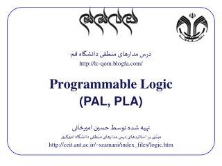 درس مدارهای منطقی دانشگاه قم lc-qom.blogfa / Programmable Logic (PAL, PLA)