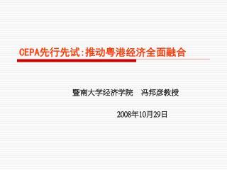 CEPA 先行先试 : 推动粤港经济全面融合