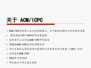 关于 ACM/ICPC