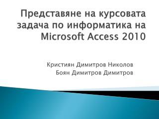 Представяне на курсовата задача по информатика на  Microsoft Access 2010