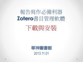 報告寫作必備利器 Zotero 書目管理軟體 下載與安裝