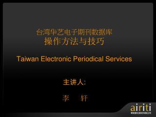 台湾华艺电子期刊数据库 操作方法与技巧 Taiwan Electronic Periodical Services
