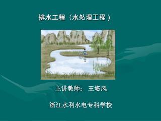 排水工程(水处理工程)