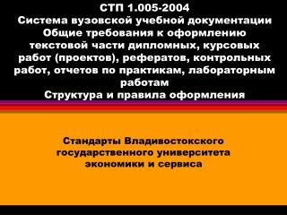 Стандарты Владивостокского государственного университета экономики и сервиса