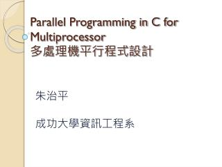 Parallel Programming in C for Multiprocessor 多處理機平行程式設計