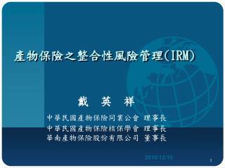產物保險之整合性風險管理 (IRM)