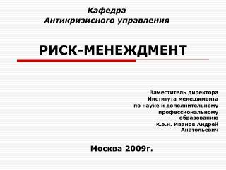 РИСК-МЕНЕЖДМЕНТ