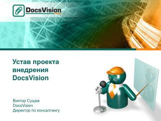 Устав проекта  внедрения DocsVision