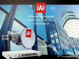 Гибридное решение  Gigabit Ethernet  серии  CFIP PhoeniX