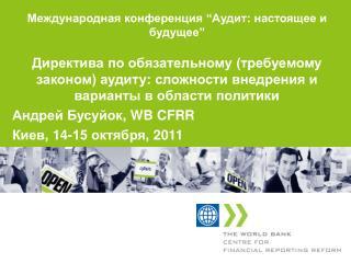 """Международная конференция  """"Аудит: настоящее и будущее"""""""
