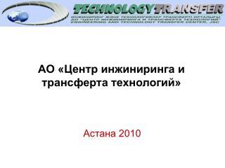 АО «Центр инжиниринга и трансферта технологий»