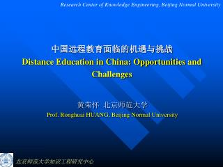 中国远程教育面临的机遇与挑战 Distance Education in China: Opportunities and Challenges
