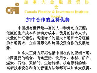 加 拿 大 金 融 投 资 协  会 Canada Finance & Investment Institute Society