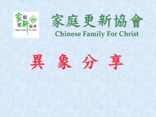家庭更新協會 Chinese Family For Christ