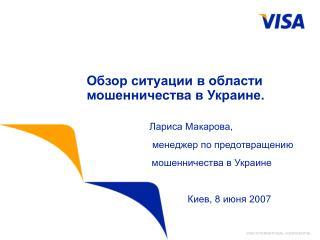 Обзор ситуации в области  мошенничества в Украине.